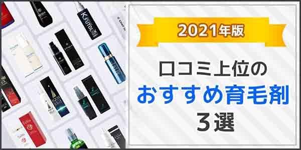 【2021年最新版】口コミ上位のおすすめ育毛剤3選