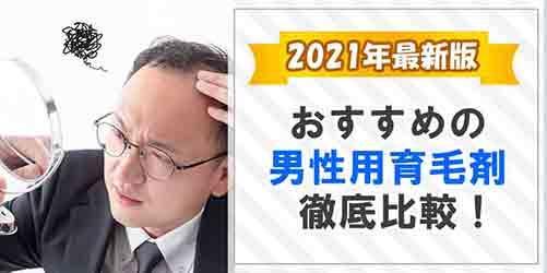 【2021年最新版】男性におすすめの育毛剤4選